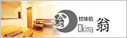 甘味処 翁(おきな)